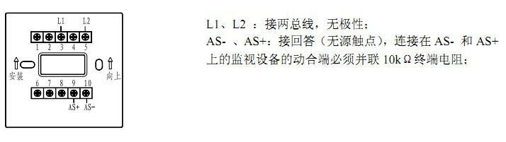 一、JBF-3131输入模块特点 1、内置微处理器CPU; 2、采用SMT表面贴装工艺; 3、稳定性高,抗干扰能力强; 4、可以接收被监视设备动作后提供的常开无源触点信号,输入模块报警时确认灯闪亮; 5、电子编码方式。可通过专用电子编码器编址; 6、二总线,无极性。功耗低,最远传输距离1500m。导线截面积为1.
